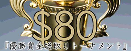 優勝者賞金総取りトーナメント