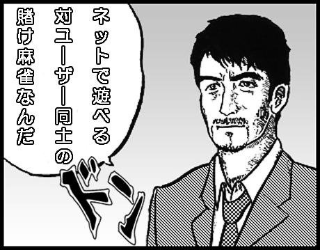 DORA麻雀を漫画で解説その2