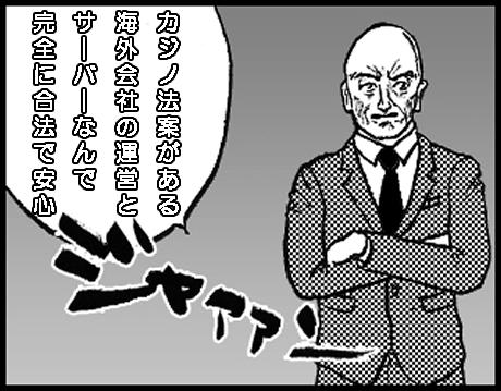 DORA麻雀を漫画で解説その3