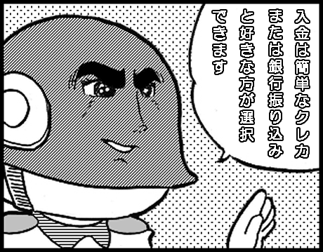 DORA麻雀を漫画で解説その8