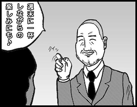 DORA麻雀を漫画で解説その11