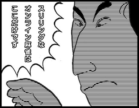 DORA麻雀を漫画で解説その12