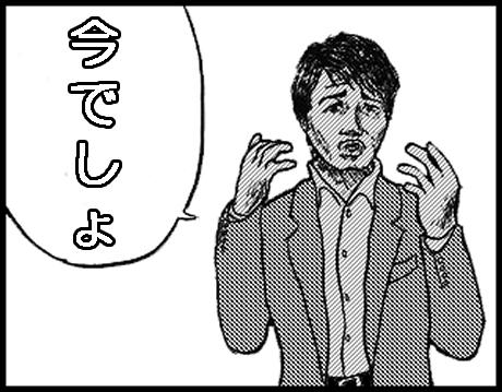DORA麻雀を漫画で解説その13