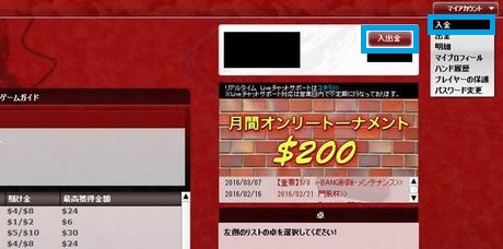 DORA麻雀クレジットカード入金