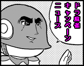 DORA麻雀キャンペーン最新情報
