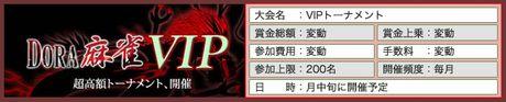 DORA麻雀VIPトーナメント